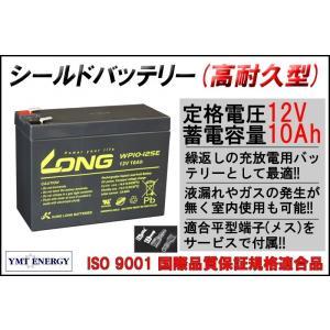 12V 10Ah シールドバッテリー WP10-12SE 耐久性1.5倍 完全密封型鉛蓄電池 電動リ...
