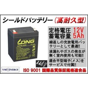 12V 5Ah シールドバッテリー WP5-12E 耐久性1.5倍 完全密封型鉛蓄電池 電動リール ...