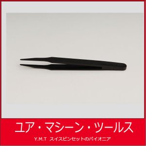 ルビス プラスティックピンセット RUBIS-NK2A (黒)【ネコポス OK】|ymt21