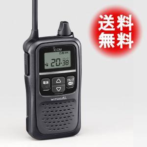 アイコム IC-4110 ブラック 特定小電力トランシーバー
