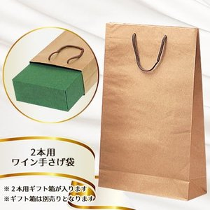 2本用ワイン袋(クラフト)(ギフトgift) wine