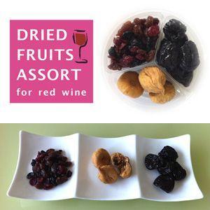 赤ワインによく合うドライフルーツアソート(DRIED FRUITS for red wine) wi...
