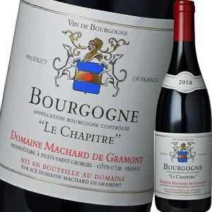 (赤ワイン)ドメーヌ・マシャール・ド・グラモン・ブルゴーニュ・ル・シャピトル 2018 wine