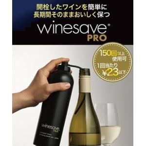 [ワイン酸化防止用ガス]アルゴン・ワインセーヴ・プロ wine