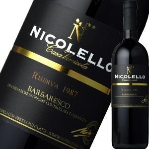 (赤ワイン・イタリア・ピエモンテ)カーサ・ヴィニコラ・ニコレッロ・バルバレスコ・リゼルヴァ 1987 wine...