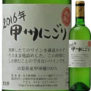 (白ワイン・関東・甲信越)シャトー酒折・甲州にごり・酒折地区 2016