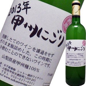 (白ワイン・関東・甲信越)シャトー酒折・甲州にごり・八幡地区 2016