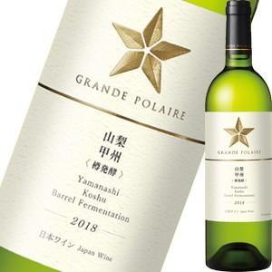 (白ワイン)グランポレール・山梨・甲州樽発酵 2018 wine
