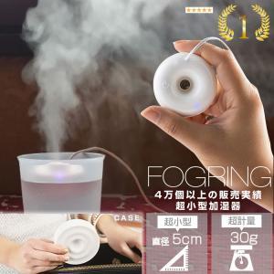 FOGRING フォグリング 3色から選べる ポータブル加湿器