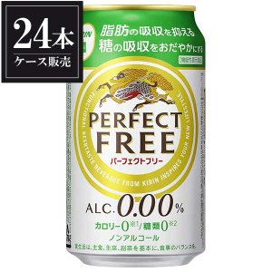 キリン パーフェクトフリー 缶 350ml x 24本 送料無料※(本州のみ) (ケース販売) (3ケースまで同梱可能)|yo-sake