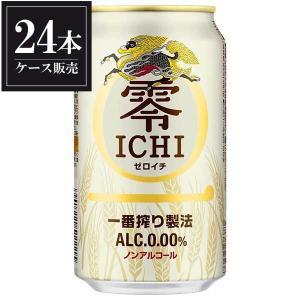 キリン 零 ICHI 缶 350ml x 24本 送料無料※(本州のみ) (ケース販売) (3ケースまで同梱可能)|yo-sake