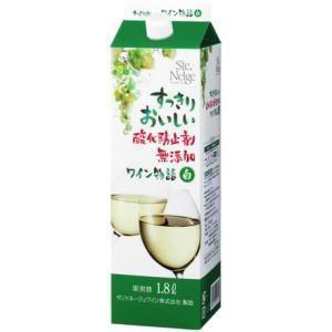 サントネージュ 酸化防止剤無添加ワイン物語 1.8L 1800ml 紙パック x 6本 [ケース販売...