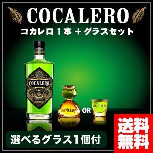 リキュール コカレロ COCALERO 29度 700ml 選べるコカレロ ボムグラスORショットグラス 各1個付き  liqueur あすつく|yo-sake
