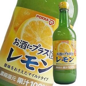 ポッカ お酒にプラス レモン 540ml|yo-sake
