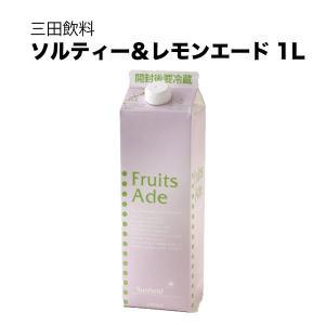三田飲料 ソルティ&レモンエード 1L 1000ml (三田飲料) yo-sake