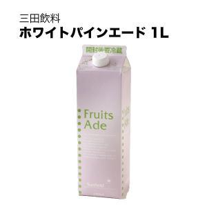 三田飲料 ホワイトパイン 紙パック 1L 1000ml (三田飲料) yo-sake
