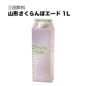 三田飲料 山形さくらんぼエード 紙パック 1L 1000ml (三田飲料) yo-sake