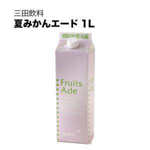 三田飲料 夏みかんエード 紙パック 1L 1000ml (三田飲料) yo-sake