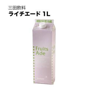 三田飲料 ライチエード 紙パック1L(三田飲料) yo-sake