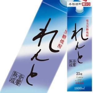 焼酎 黒糖焼酎 れんと 25度 1.8L 1800ml (パック)(奄美開運酒造/鹿児島県)|yo-sake