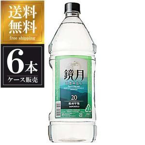 サントリー 鏡月 甲類焼酎 20度 2.7L 2700ml x 6本 送料無料※(本州のみ) (ケース販売)|yo-sake