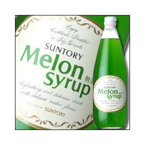 サントリー メロンシロップ 780ml|yo-sake