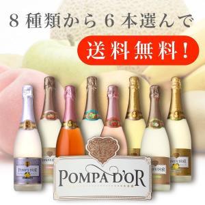 ポンパドール フルーツスパークリング よりどり6本(8種から6本お選びください)750ml x 6本 送料無料※(本州のみ) あすつく|yo-sake