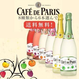 カフェ・ド・パリ よりどり6本(6本お選びください)750ml x 6本 フルーツ系スパークリングが好きな方にもおすすめです! 送料無料※(本州のみ) あすつく yo-sake