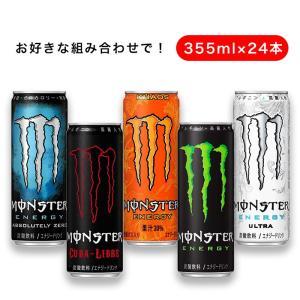モンスターエナジー 選べる4種 (缶) 355ml x 24本 送料無料 あすつく対応(アサヒ/MONSTER ENERGY/炭酸飲料) yo-sake