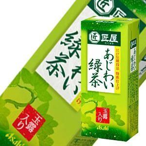 アサヒ 匠屋 あじわい緑茶 パック 250ml x 24本 (ケース販売)(2ケースまで同梱可能)|yo-sake