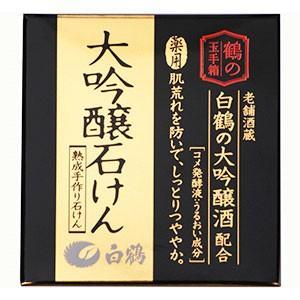 鶴の玉手箱 大吟醸せっけん 100g 白鶴|yo-sake