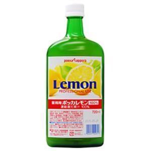ポッカ 100% レモン 720ml  あすつく|yo-sake