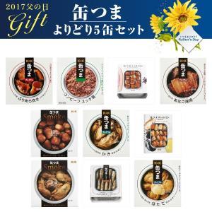 缶つま よりどり5缶(5缶お選びください) 送料無料※(本州のみ)|yo-sake