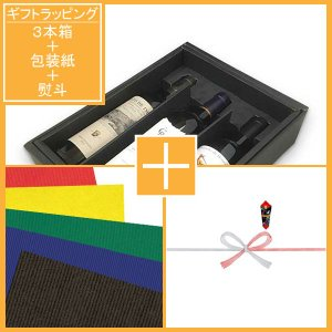 (ギフトラッピング)ボトル3本箱+包装紙+熨斗|yo-sake