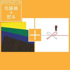 (ギフトラッピング)包装紙+のし(箱付・ケース販売商品のみ)|yo-sake