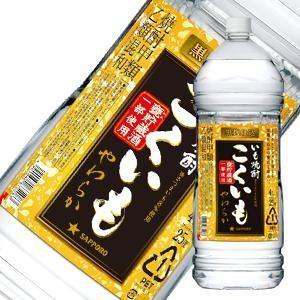 こくいもやわらか 芋焼酎 25度 4L 4000ml ペット [サッポロビール]|yo-sake