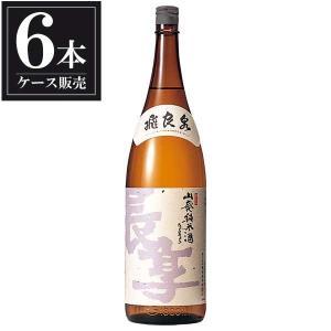 飛良泉 山廃純米 長享 1.8L 1800ml x 6本 (ケース販売) (飛良泉本舗/秋田県/岡永) yo-sake