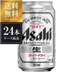 アサヒ スーパードライ 350ml x 24本 [缶] 送料無料※(本州のみ) あすつく [国産/ビ...