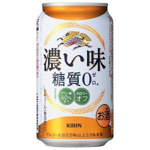 キリン 濃い味 糖質0 [缶] 350ml x 24本[ケース販売][キリン/リキュール/国産]