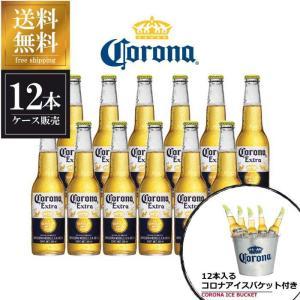 (ポイント5倍)コロナ ビール エキストラ 355ml x 12本 アイスバケット付き 送料無料※(本州のみ) あすつく (ギフト不可) (メキシコ/コロナビール)|yo-sake