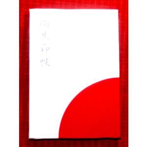 長野縣護國神社公認【日の丸】御朱印帳|yo-yamato