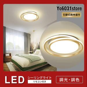北欧 LED対応 照明器具  LEDシーリングライト 天井照明 リビング ダイニング 食卓 寝室 モ...