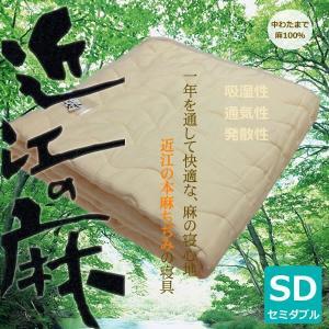 近江本麻ちぢみ敷きパッド:セミダブルサイズ(120×200cm)