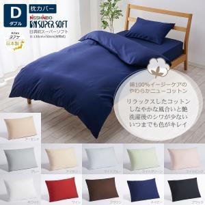 枕カバー ピローケース 封筒式 ダブルサイズ(D:50×130) 日清紡 最高級スーパーソフト生地 ...