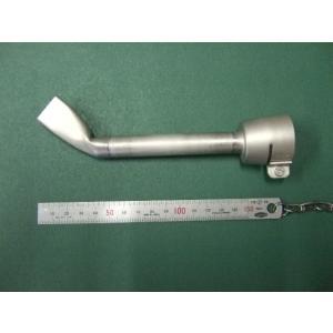 ライスター純正品 新発売 20mm平型ロングノズル 全長180mm + 45度曲げ改造ノズル(受注生産品) トリアック用 送料無料 熱風機 溶接機|yodogawa