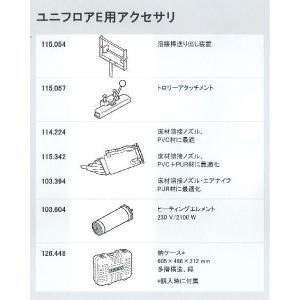 ライスター純正 熱風機 溶接機 ユニフロアE 100V用 自動走行式 デジタル表示仕様 溶接棒送り出し装置(リール)と本体収納ケース付|yodogawa|06