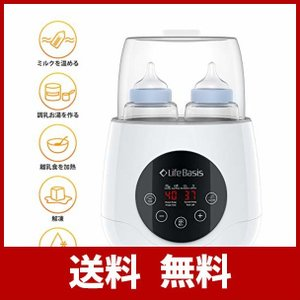 ?【1台4役担うボトルウォーマー】温乳器、調乳ポット、消毒器、離乳食加熱器具と、1台で4役もこなすと...