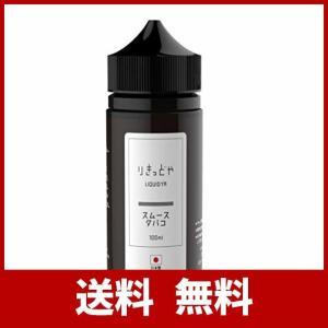・ニコチンゼロ。・日本の工場で作られた安心のリキッドです。滑らかでスムースな味わい。一日中チェーンで...
