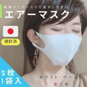 【ドーム型】エアーマスク【即出荷可能】|yoemon-store