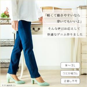 ラク軽デニムスキニーパンツ yoemon-store